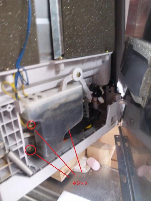 水位センサーのネジ