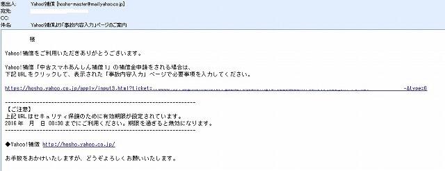yahoo-hosho-jikonyuryoku