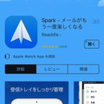メールアプリSparkでの独自ドメインの設定方法(ロリポップ)