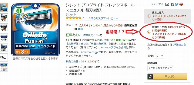 アマゾンの定期便