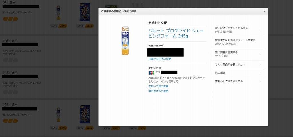 Amazon定期おトク便のキャンセル