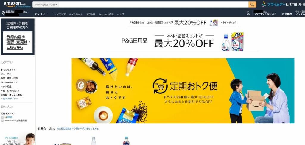 Amazon定期おトク便のトップ