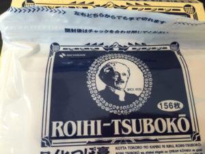 ロイヒつぼ膏の箱を開けが画像