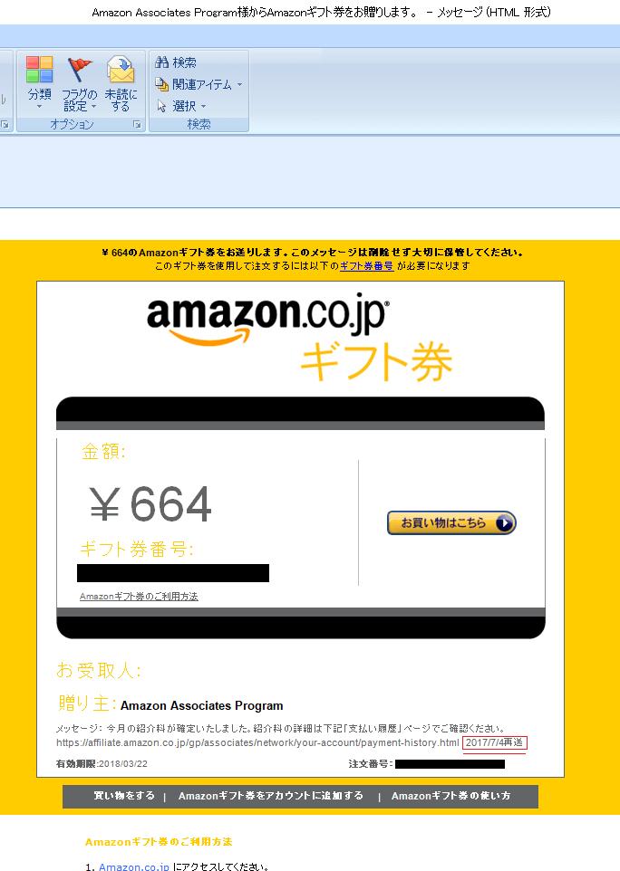 アマゾンギフト券メール