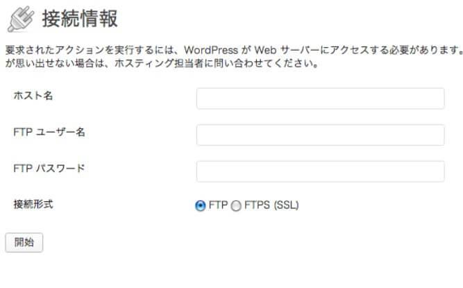 FTP入力