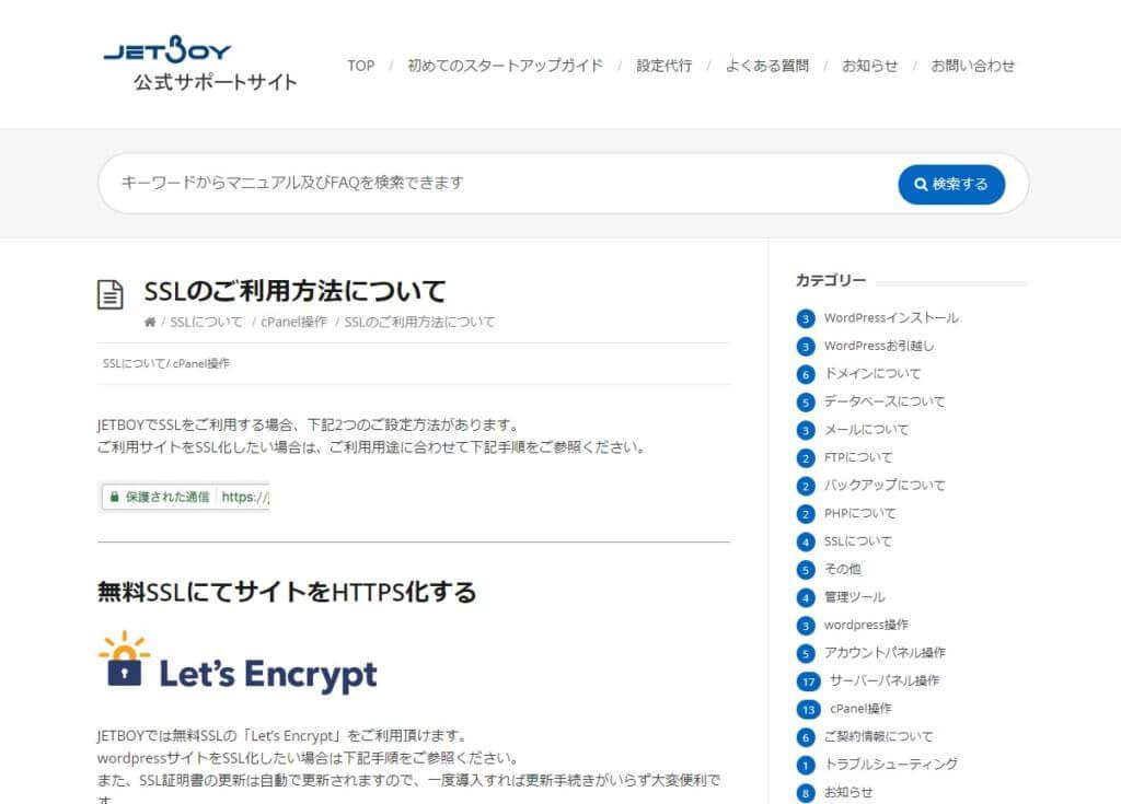 サポートサイトのsslの案内
