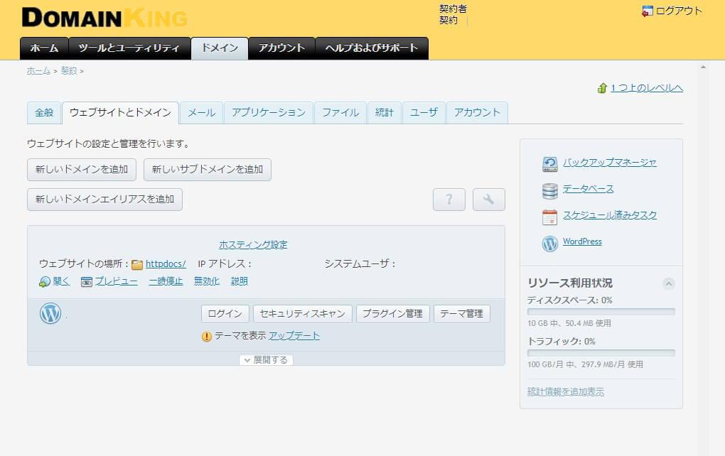 ドメインキングの管理画面からワードプレスにログイン