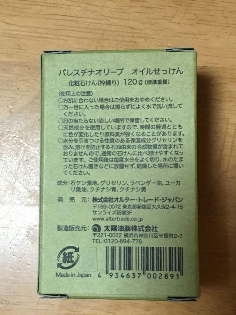 オリーブオイル石鹸の箱の裏
